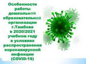 Особенности работы ДОО в 2020-2021 учебном году в условиях распространения коронавирусной инфекции (COVID-19)